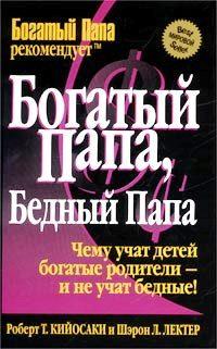 Купить Книга Богатый папа, бедный папа. 8-е изд. Кийосаки