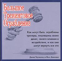 Книга Большое тренинговое ограбление (карманный справочник). Таунзенд Джон