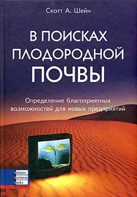 Книга В поисках плодородной почвы. Скотт Шейн