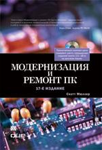Книга Модернизация и ремонт ПК. 17-е изд. Скотт Мюллер