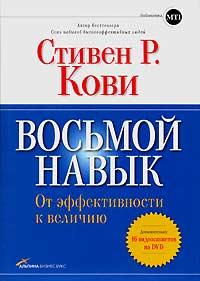 Книга Восьмой навык. От эффективности к величию. Кови (+ DVD)
