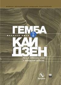 Книга Гемба кайдзен: Путь к снижению затрат и повышению качества. Изд.2. Масааки Имаи