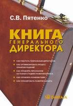 Книга генерального директора. 2-е изд. Пятенко