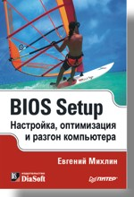 Книга BIOS Setup. Настройка, оптимизация и разгон компьютера. Михлин