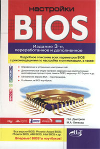 Книга Настройки BIOS. 3-е изд. Дмитриев