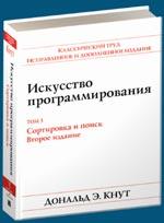 Книга Искусство программирования том 3. Сортировка, поиск. 2-е изд. Кнут