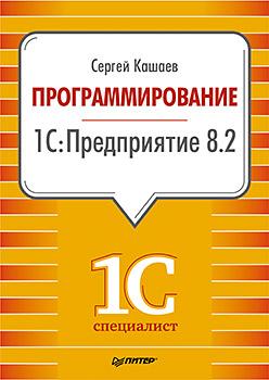 Купить Программирование в 1С:Предприятие 8.2. Кашаев