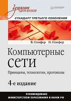 Компьютерные сети. Принципы, технологии, протоколы: Учебник для вузов. 4-е изд. Олифер