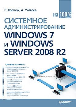Системное администрирование Windows 7 и Windows Server 2008 R2 на 100%. Яремчук