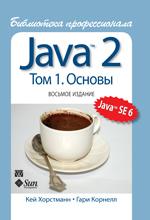 Книга Java 2. Библиотека профессионала. том 1. Основы. 8-е изд. Хорстманн