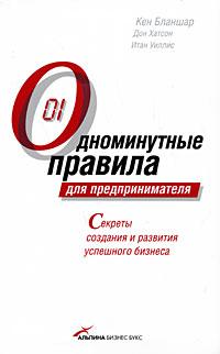 Купить Книга Одноминутные правила для предпринимателя: Секреты создания и развития успешного бизнеса. Бланшар