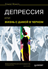 Книга депрессия, или Жизнь с дамой в черном. Хэнел