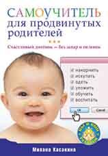 Купить Книга Самоучитель для продвинутых родителей. Счастливый дитенок-без запар и пеленок. Касакина