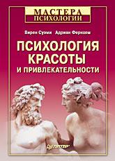 Книга Психология красоты и привлекательности. Суэми