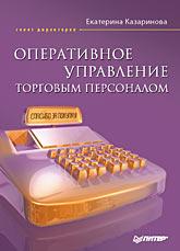 Книга оперативное управление торговым персоналом. Казаринова