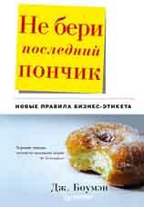 Книга Не бери последний пончик, или Новые правила бизнес-этикета. Боумэн