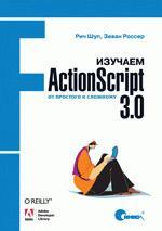 Книга Изучаем ActionScript 3.0. От простого к сложному. Шуп