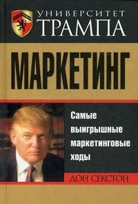 Книга Университет Трампа. Маркетинг . Секстон Д.