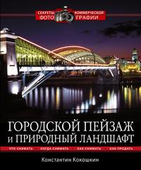 Книга Городской пейзаж и природный ландшафт. Кокошкин К.П.