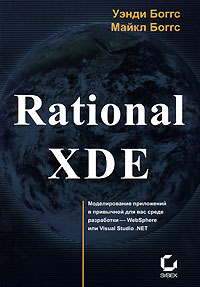 Книга Rational  XDE. Боггс