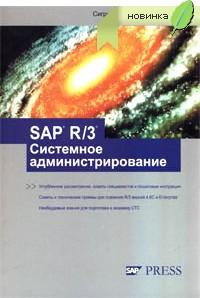 Книга SAP R/3. Системное администрирование. Хагеман