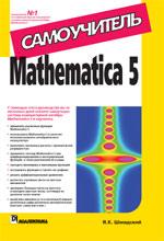 Книга Mathematica 5. Самоучитель. Шмидский