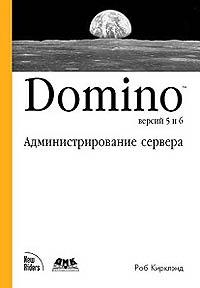 Книга Domino 5 & 6. Администрирование сервера. Киркланд