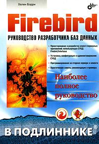 Книга Firebird. Руководство разработчика баз данных. В подлиннике. 2-е изд. Борри