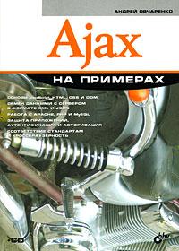 Книга Ajax на примерах. Овчаренко
