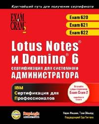 Книга Lotus Notes и Domino 6: сертификация для системного администратора. Фишвик