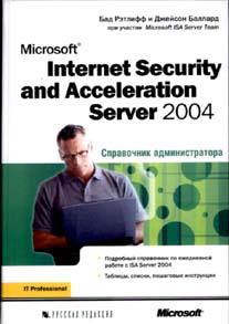 Книга Microsoft Internet Security and Acceleration (ISA) Server 2004. Справочник администратора. Рэт