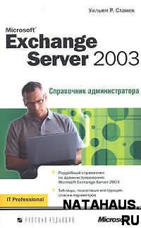 Книга Exchange Server 2003. Справочник администратора. Станек 2004