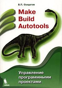 Книга Make Build Autotools. Управление программными проектами. Солдатов