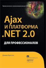 Книга Ajax и платформа .NET 2.0 для профессионалов. Вулстон