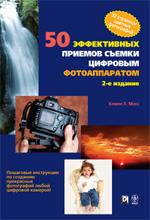Книга 50 эффективных приемов съемки цифровым фотоаппаратом. 2-е изд. Кевин Л. Мосс