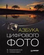 Книга Азбука цифрового фото. Полноцветное издание. Мураховский