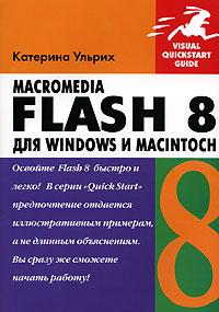 Книга Macromedia Flash  8 для Windows и Macintosh. Ульрих (+ CD)