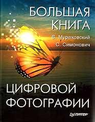 Книга Большая книга цифровой фотографии. Полноцветное издание. Мураховский, Луни