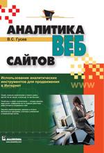 Купить Книга Аналитика веб-сайтов. Использование аналитических инструментов для продвижения в Интернет. Гус