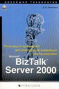 Книга Интеграция  приложений для электр. коммерции  с использованием BizTalk Server 2000. Ложечкин