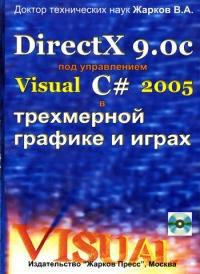 Книга Direct X 9.0c под управлением Visual C # 2005 в трехмерной графике и играх. Жарков (+CD)