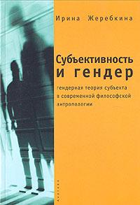 Книга Субъективность и гендер. Жеребкина