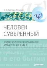 Книга Человек суверенный: психологическое исследование субъекта в его бытии. Нартова-Бочавер