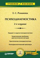 Книга Психодиагностика 2-е изд. Романова