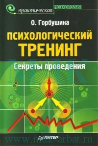 Книга Психологический тренинг. Секреты проведения. Горбушина