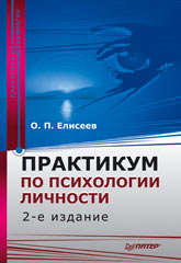 Книга Практикум по психологиии личности. Елисеев. 2-е изд. Питер