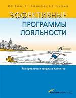 Купить Книга Эффективные программы лояльности. Как привлечь и удержать клиентов. 4-е изд. Васин.