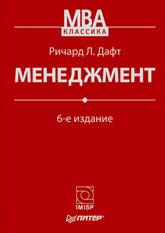 Книга Менеджмент. 6-е изд. Дафт