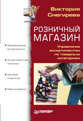 Книга Розничный магазин. Управление ассортиментом по товарным категориям. Снегирева