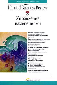 Книга Управление изменениями. Классика HBR